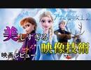『アナと雪の女王2』感想 ディズニーが描くちょっぴりダークな物語【映画レビュー#9】