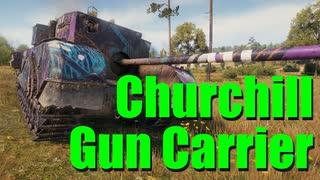 【WoT:Churchill Gun Carrier】ゆっくり実況でおくる戦車戦Part642 byアラモンド