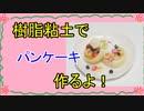 【週刊粘土】パン屋さんを作ろう!☆パート37