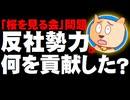 【桜を見る会】反社会的勢力の招待は、何の「社会的に大きな貢献」があったのか?
