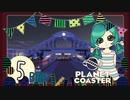 【PlanetCoaster】好きなものいっぱい遊園地 part5-B-【ゆっ...
