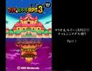 マリオ&ルイージRPG3!!! チャレンジメダル縛り Part1 【ゆっくり実況】