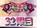 【ベイビーウルフ】私立人狼学園:32限目(上)