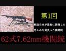 【東方ゆっくり】庭渡久侘歌がやる兵器解説の時間だ!第1回 62式7.62mm機関銃