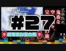 【Minecraft】露出縛りで超鬼畜な空の島々を、完全攻略目指す!【The Unusual Skyblock】#27