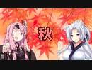 イタあかの二人が秋についてお話するラジオ【ボイロラジオ】