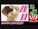 20-A 桜井誠、オレンジラジオ 混乱の大国 ~菜々子の独り言 2019年11月25日(月)