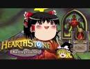 【Hearthstone】ゆっくりがバトルグラウンドのさらに先にある物を目指して!Part4【ジャラクサス編】