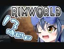 【RimWorld】寺子屋☆漂流教室☆二組!十三時間目!【ゆっくり実況】