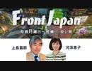 【Front Japan 桜】香港に『負けた』習政権が次に打つ手 / 偽善は人間を腐食させる[桜R1/11/27]