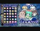 【自作ゲーム】パズル×育成『パズルネクリア』紹介動画