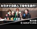 GOALOUS5×カラオケの鉄人コラボドリンクの食レポに挑戦!