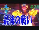 #25『ポケットモンスター ソード・シールド』ストーリー攻略実況