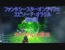 【PSO2】ファンタシースターオンライン2 エピソード・オラクル第8話感想的なやつ