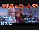 【アナ雪2替え歌】イントゥ・ザ・ハローワーク【弟の姉】