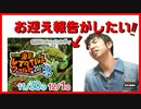 【新企画!】東レプ(東京レプタイルワールド)のお迎え報告させてください!【協力お願いします】
