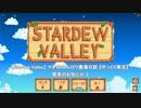 【Stardew Valley】 緊急のお知らせ2 【ゆっくり実況】
