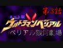 ネット版ウルトラマンベリアル 超記念!ベリアル銀河劇場 第3話