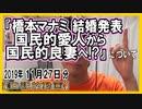 『橋本マナミ結婚発表! 国民的愛人から…』についてetc【日記的動画(2019年11月27日分)】[ 241/365 ]