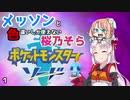【ポケモン剣盾】そら×ついの色違いガラル旅~メッソンと色違いしか使えない桜乃そら~