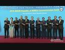 釜山でのASEAN特別首脳会議が議長声明を採択し閉幕...韓国メコン首脳会議