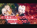 【MHWI】姫プ養殖系あかりちゃん達と三狩り行こうぜ!【紲星あかり実況プレイ】