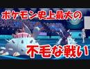 【ポケモン剣盾】ドヒドイデVSドヒドイデという最も不毛な戦い【ランクバトル】