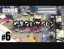 #6 デストロイヤー市長の「Cities: Skylines」(ゆっくり実況)