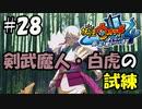 【ぼく空】#28 剣武魔人・白虎の試練【妖怪ウォッチ4】