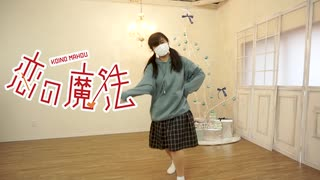 【踊ってみた】恋の魔法【mAyu】