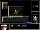 SFC版DQ1RTA_1時間51分40秒_part2/6