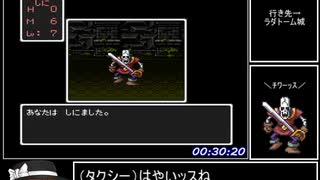 SFC版DQ1RTA_1時間51分40秒_part2/4