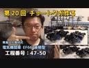 【鉄道プラモを作る】電気機関車 EF66 1/45 後期型 アオシマ編:チョートクが作る第20回