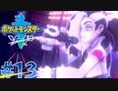 【実況】史上最強最愛の旅パを目指す ポケットモンスター ソード #13
