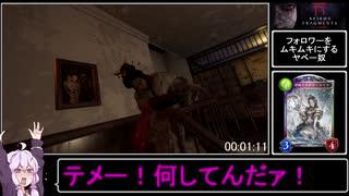 【RTA】Reiko's Fragments 難易度Hard 1分