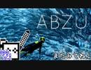 【ABZU】スキューバーダイバーざらめちゃん#5【CeVIO実況】