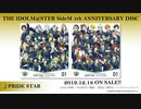 THE IDOLM@STER SideM 5th ANNIVERSARY DISC 01 試聴動画