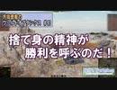 【WoT】 方向音痴のワールドオブタンクス Part93 【ゆっくり実況】