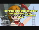 【MMD】(ParaPara) The Parade of the Wooden Soldiers / キューピー3分クッキング - Under the Bridge Project