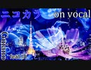 【ニコカラ】廃退的フレットブレス【on vocal】