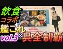 【艦これ×呉】コラボ飲食店 全14店舗制覇【その3】