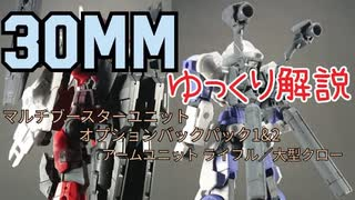 【30MM】30MMをゆっくり解説【マルチブー