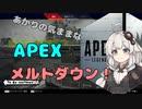 【ApexLegends】あかりの気ままなApex メルトダウン!【VOICEROID実況】