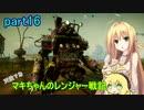【RAGE2】天使?な マキちゃんのレンジャー戦記 part16