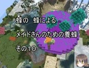 【Minecraft 】蜂の、蜂による、メイドさんのための養蜂10【1.12.2】