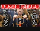 香港区議選 民主派圧勝でこの先どうなる?