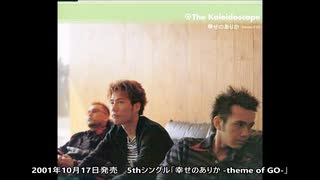 The Kaleidoscope シングル集