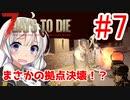 【7 Days to Die α18】第7話「まさかの拠点決壊!?」ガバリ族あかりのゾンビサバイバル【VOICEROID実況】