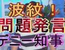 【沖縄の声】デニー知事の問題発言で波紋!/統計で見る沖縄県~飲酒運転編~[桜R1/11/27]
