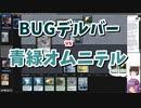 【MTG】ゆかり:ザ・ギャザリングR #03 Combo/Combat【レガシー】